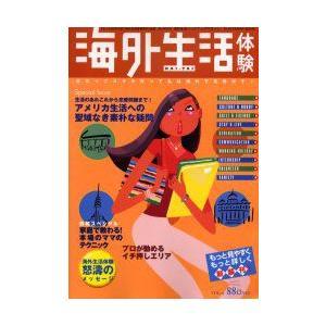 新品本/海外生活体験 Vol.13 エイエヌテクニカルセ