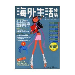 新品本/海外生活体験 Vol.15 エイエヌテクニカルセ