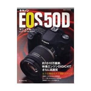 新品本/キヤノンEOS50Dマニュアル