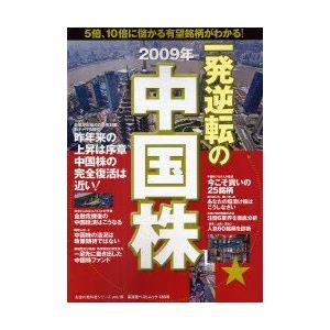 新品本/'09 一発逆転の中国株
