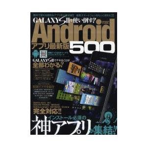 新品本/GALAXY S2を使い倒す!!Androidアプリ最新版500 インストール必須の神アプリ...