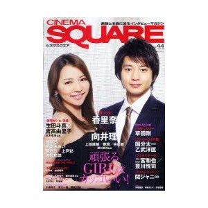 新品本/CINEMA SQUARE vol.44 香里奈×向...