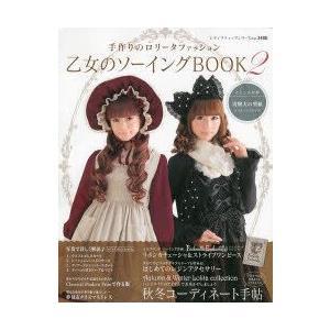 新品本/乙女のソーイングBOOK 手作りのロリータファッション 2