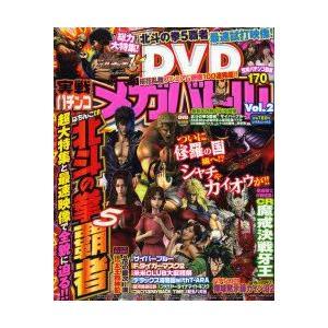 新品本/実戦パチンコメガバトルDVD Vol.2 北斗の拳5...