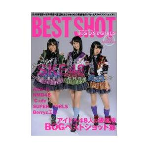 新品本/BIG ONE GIRLS BEST SHOT 3r...