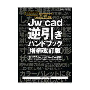新品本/Jw_cad逆引きハンドブック Obra...の商品画像