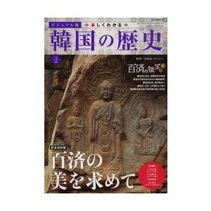 新品本/ビジュアル版楽しくわかる韓国の歴史 VOL.2 百済の美を求めて 金両基/監修