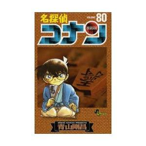 新品本/名探偵コナン Volume80 青山剛昌/著