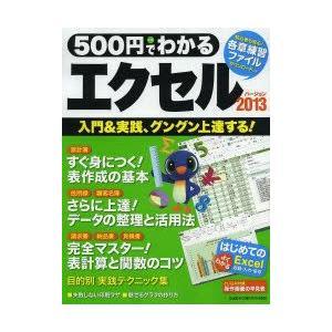 新品本/500円でわかるエクセル2013 入門&...の商品画像