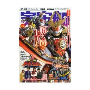 新品本/宇宙船 vol.144(2014.春) 『仮面ライダ...