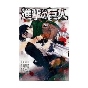 新品本/特装版 進撃の巨人 悔いなき選択   2 駿河 ヒカ...