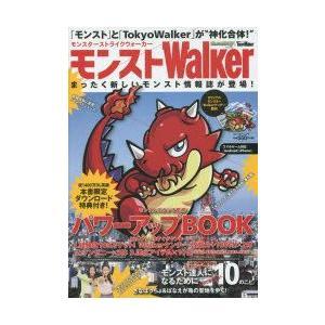新品本/モンストWalker モンスターストライクウォーカー...