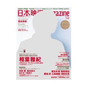 新品本/日本映画magazine vol.47(2014) ...