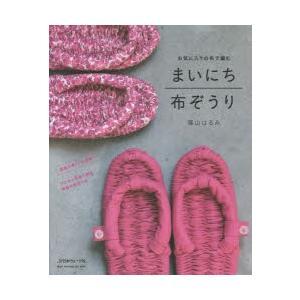 新品本/まいにち布ぞうり お気に入りの布で編む 蔭山はるみ/〔著〕|dorama2