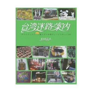 新品本/台湾迷路案内 ガイドブックにあんまり載らない台湾ディープスポット80 松田義人/〔著〕