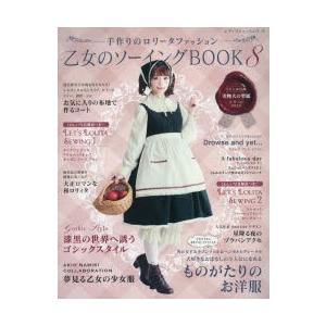 新品本/乙女のソーイングBOOK 手作りのロリータファッション 8