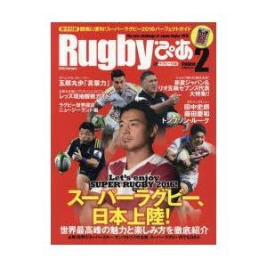 新品本/Rugbyぴあ Volume2(2016February) スーパーラグビー大特集/新星ジャ...