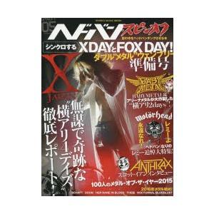 """新品本/ヘドバン・スピンオフ シンクロするXDAYとFOX DAY!ダブル""""メタル""""ウェンブリー準備..."""