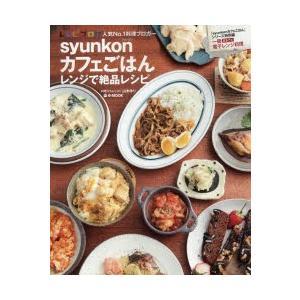 syunkonカフェごはんレンジで絶品レシピ 山本ゆり/〔著〕