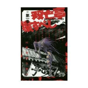新品本/双亡亭壊すべし 第1巻 藤田和日郎/著