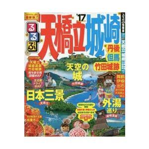 新品本/るるぶ天橋立城崎 丹後 但馬 竹田城跡 '17