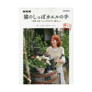 新品本/NHK猫のしっぽカエルの手 京都大原ベニシアの手づくり暮らし ベニシア・スタンリー・スミス/監修