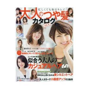 新品本/大人のつや髪カタログ vol.4