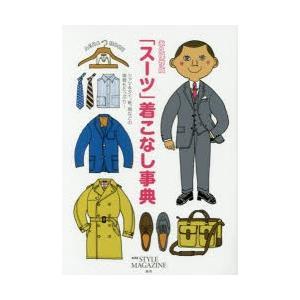新品本/「スーツ」着こなし事典 永久保存版 シャツ&タイ、靴、鞄などの情報もたっぷり! AERA S...