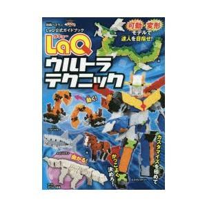 新品本/LaQウルトラテクニック LaQ公式ガイドブック...