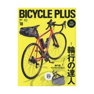 新品本/BICYCLE PLUS Vol.18