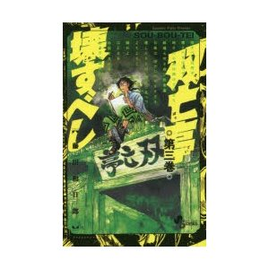 新品本/双亡亭壊すべし 第3巻 藤田和日郎/著