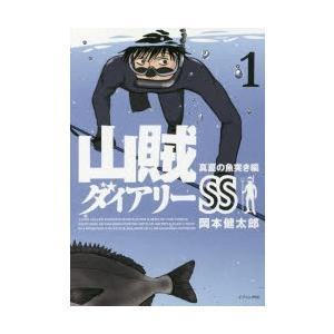 新品本/山賊ダイアリーSS 1 真夏の魚突き編 岡本健太郎/著|dorama2