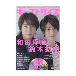 新品本/キャストサイズ Vol.17(2017Jun) 鈴木...