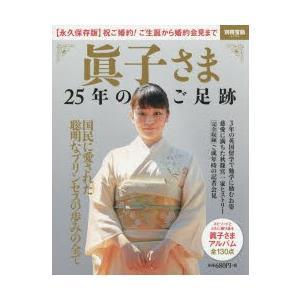 新品本/眞子さま25年のご足跡 〈永久保存版〉祝ご婚約!ご生誕から婚約会見まで