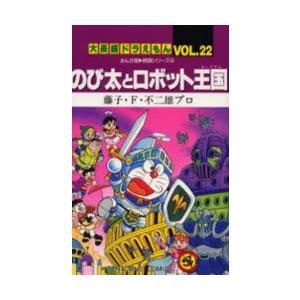 新品本/大長編ドラえもん Vol.22 のび太とロボット王国 藤子・F・不二雄プロ/著