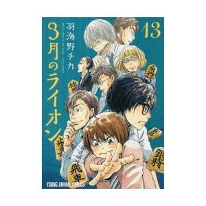 新品本/3月のライオン March come...の関連商品10