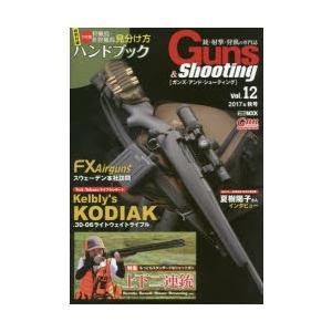 新品本/ガンズ・アンド・シューティング 銃・射撃・狩猟の専門誌 Vol.12|dorama2