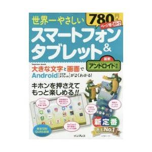 新品本/世界一やさしいスマートフォン&タブレットの関連商品1