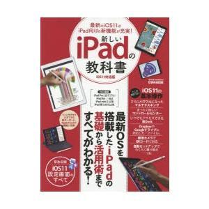 新品本/新しいiPadの教科書 iOS 11対応...の商品画像