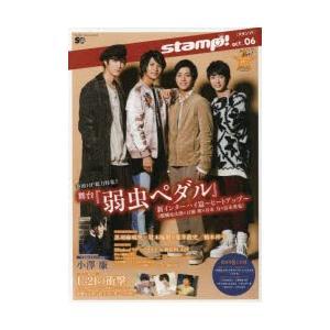 新品本/stamp! act_06 舞台『弱虫ペダル』/小澤...