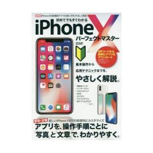 新品本/初めてでもすぐわかるiPhone 10パーフェクトマスター 基本操作から応用テクニックまでを、やさしく解説。