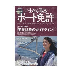 新品本/いまから取るボート免許 一級・二級小型船舶操縦士ガイドブック 2017−2018