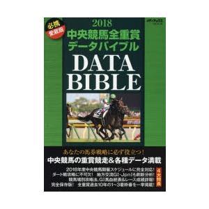新品本/中央競馬全重賞データバイブル 2018...