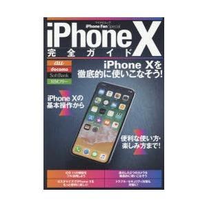 新品本/iPhone10完全ガイド iPhone 10を徹底的に使いこなそう!