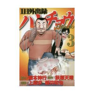 新品本/1日外出録ハンチョウ 3 萩原天晴/原作 上原求/漫画 新井和也/漫画