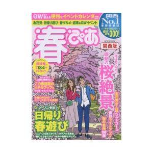 新品本/春ぴあ 関西版 2018