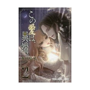 新品本/この愛は、異端。 2 森山絵凪/著の関連商品9