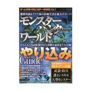 新品本/ゲーム攻略&やりこみデータBOOK Vol.2 モン...