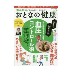 新品本/おとなの健康 Vol.7 血圧コントロール術/さば缶...