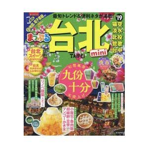 新品本/台北mini '19